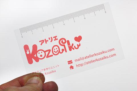 アトリエKozaikuの定規目盛付き名刺