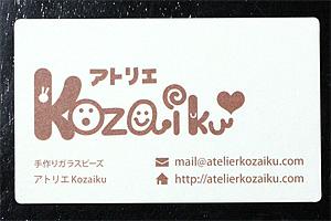 アトリエKozaiku名刺第2弾