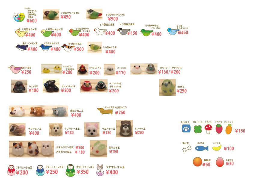 ビーズトレー用値札価格変更3